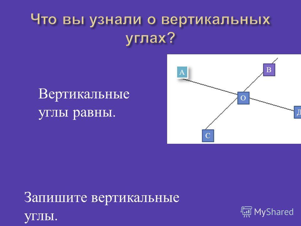< АОС =180°- развернутый < АОС = < АОВ + < ВОС – по свойству измерения углов