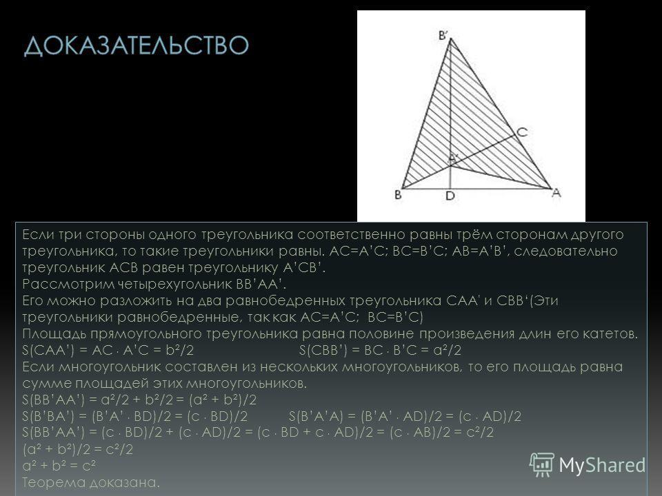 Если три стороны одного треугольника соответственно равны трём сторонам другого треугольника, то такие треугольники равны. АС=АC; BC=BC; AB=AB, следовательно треугольник ACB равен треугольнику ACB. Рассмотрим четырехугольник ВВАА. Его можно разложить