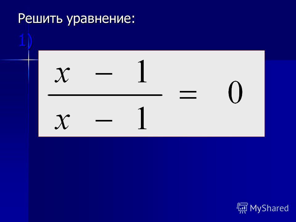 Решить уравнение: 1)