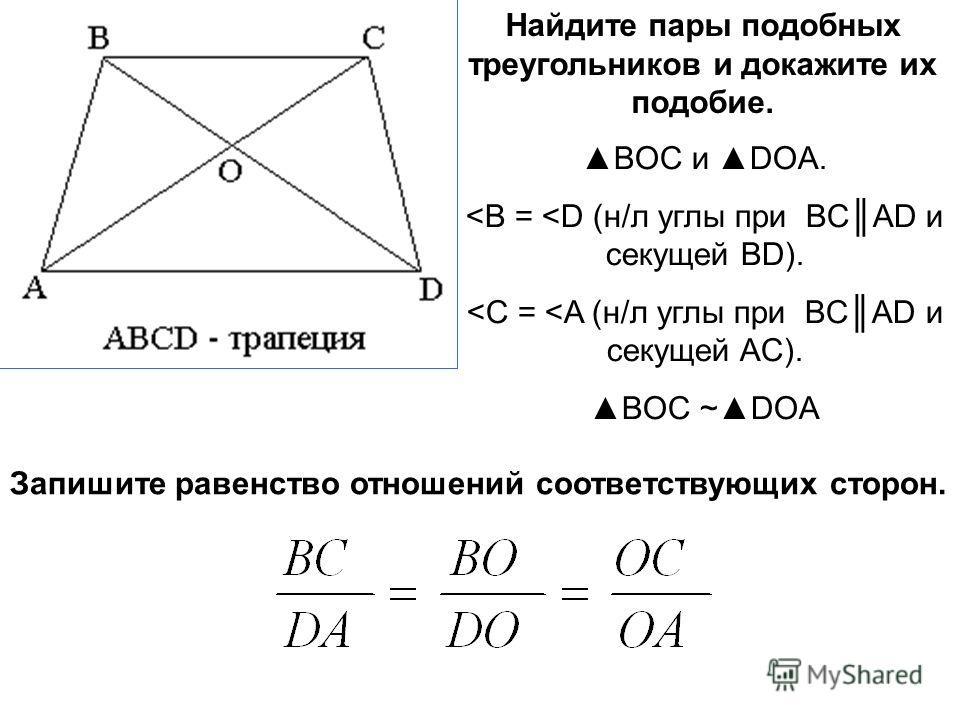 Найдите пары подобных треугольников и докажите их подобие. BOC и DOA.