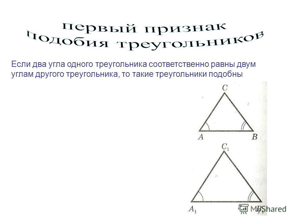Если два угла одного треугольника соответственно равны двум углам другого треугольника, то такие треугольники подобны