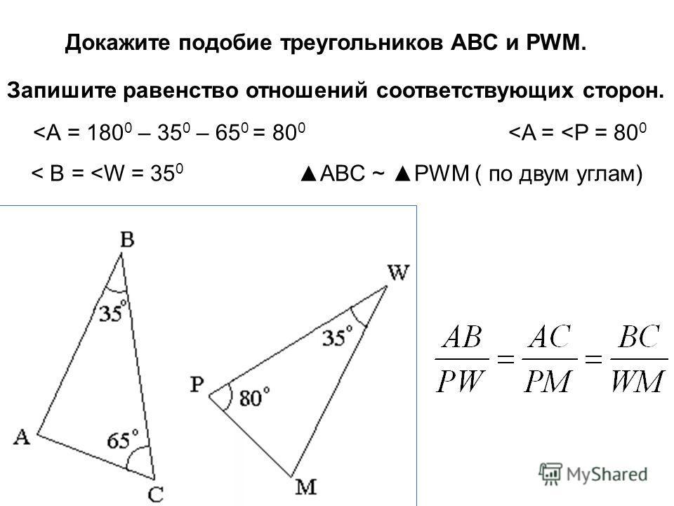Докажите подобие треугольников ABC и PWM.