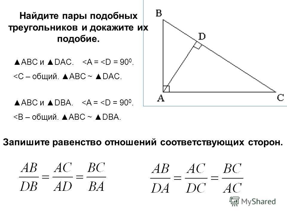 Найдите пары подобных треугольников и докажите их подобие. Запишите равенство отношений соответствующих сторон. ABC и DAC.
