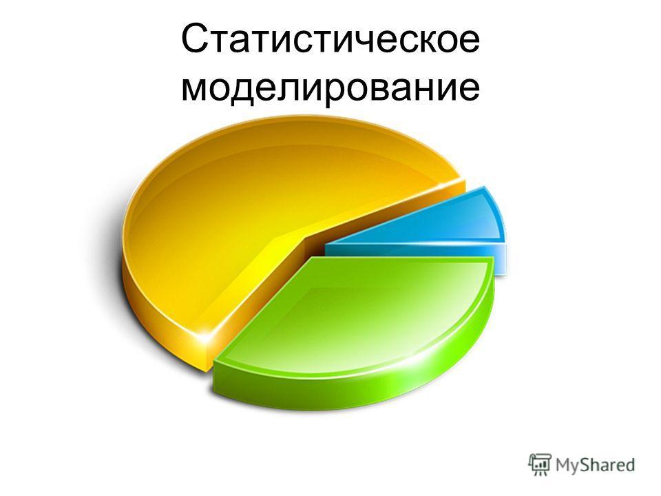 Статистическое моделирование
