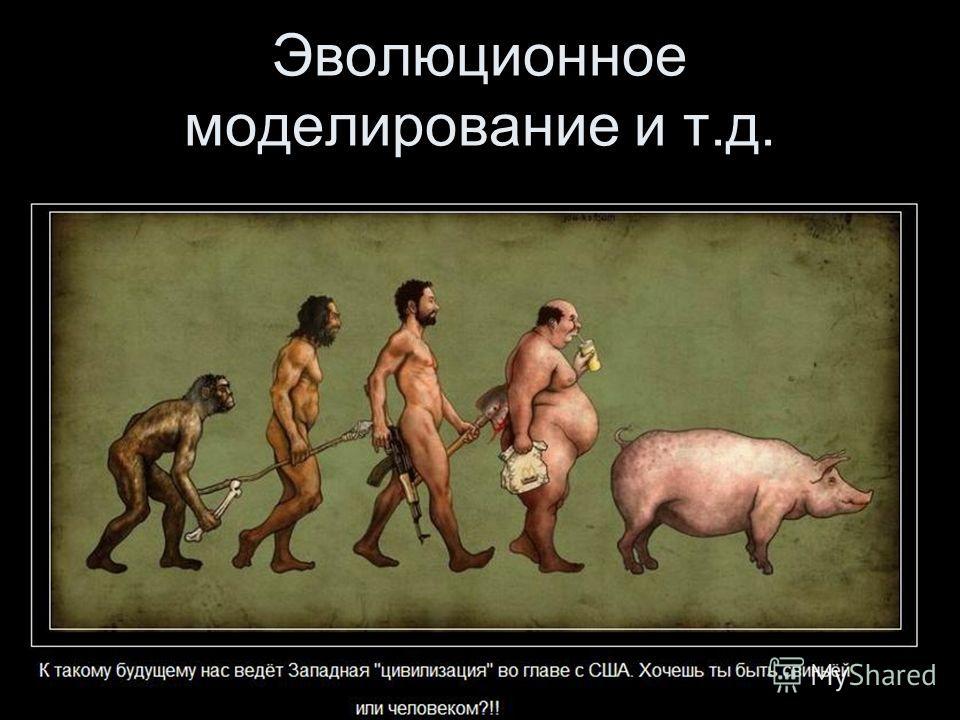 Эволюционное моделирование и т.д.