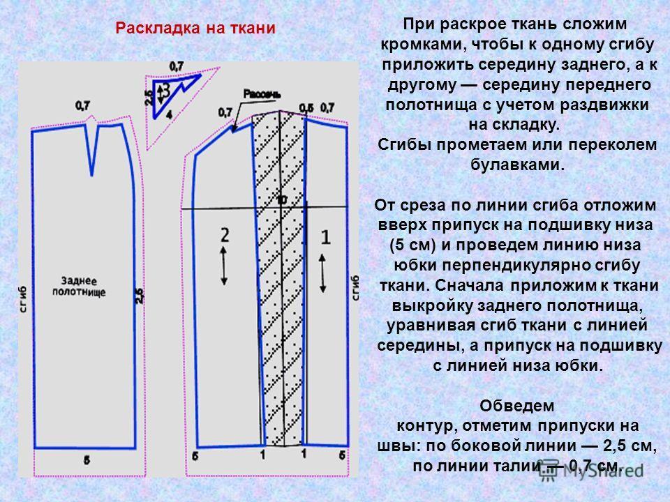 Раскладка на ткани При раскрое ткань сложим кромками, чтобы к одному сгибу приложить середину заднего, а к другому середину переднего полотнища с учетом раздвижки на складку. Сгибы прометаем или переколем булавками. От среза по линии сгиба отложим вв