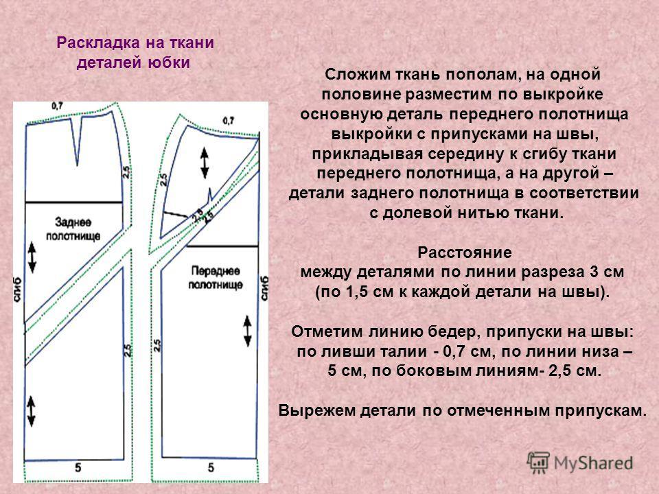 Как сделать выкройку юбки на ткани