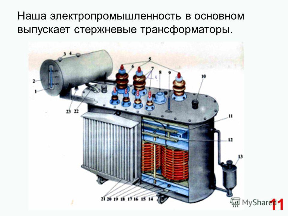 11 Наша электропромышленность в основном выпускает стержневые трансформаторы.