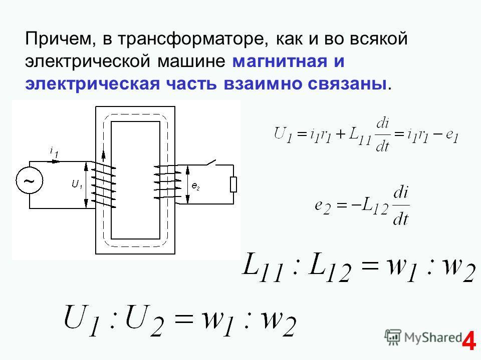 4 Причем, в трансформаторе, как и во всякой электрической машине магнитная и электрическая часть взаимно связаны.