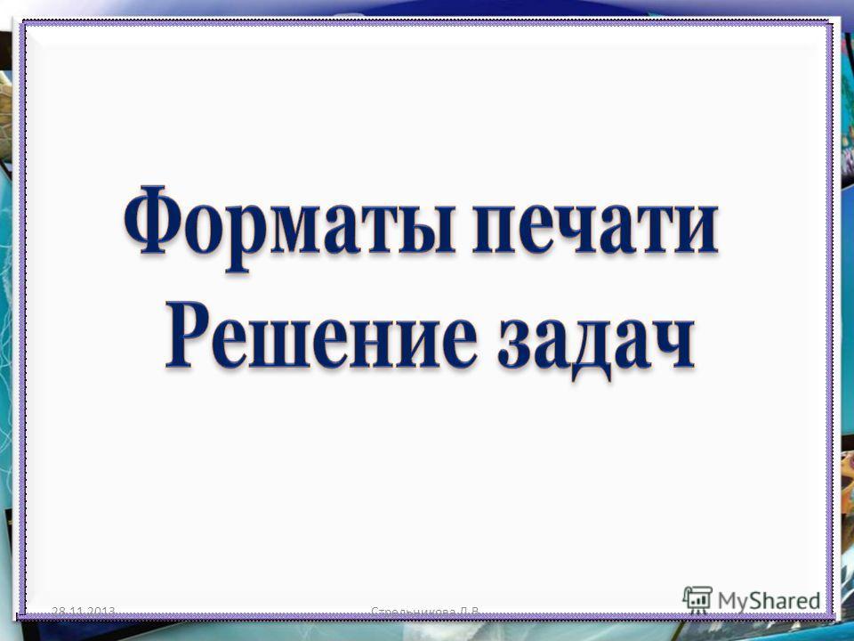 28.11.2013Стрельникова Л.В.