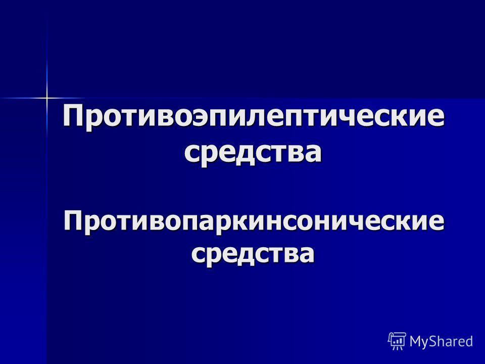 Противоэпилептические средства Противопаркинсонические средства