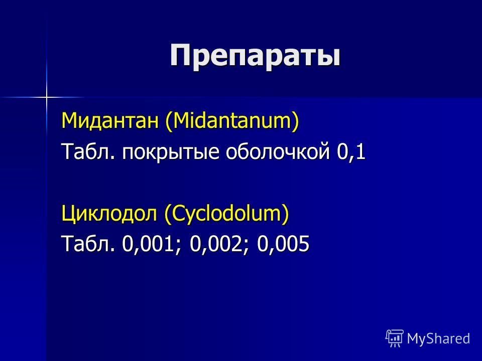 Препараты Мидантан (Midantanum) Табл. покрытые оболочкой 0,1 Циклодол (Cyclodolum) Табл. 0,001; 0,002; 0,005