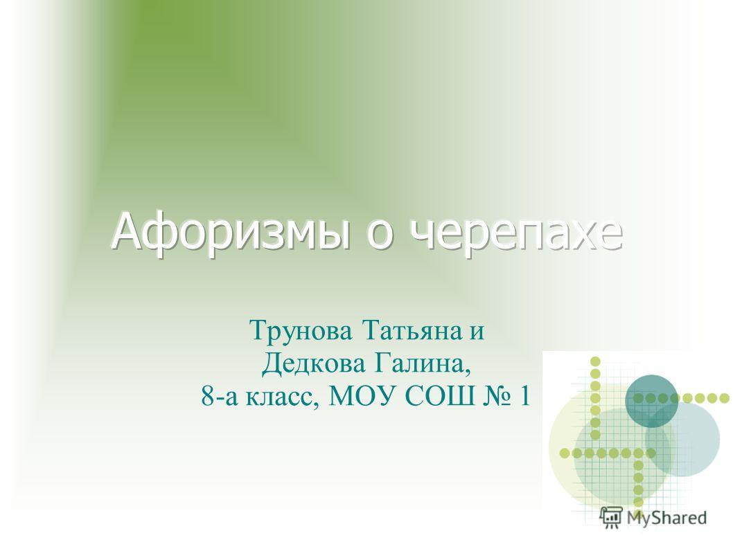 Трунова Татьяна и Дедкова Галина, 8-а класс, МОУ СОШ 1