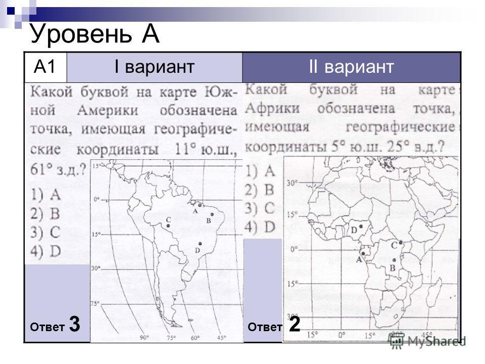 Уровень А А1I вариантII вариант Ответ 3 Ответ 2