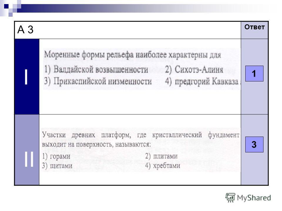 А 3 Ответ I II 1 3