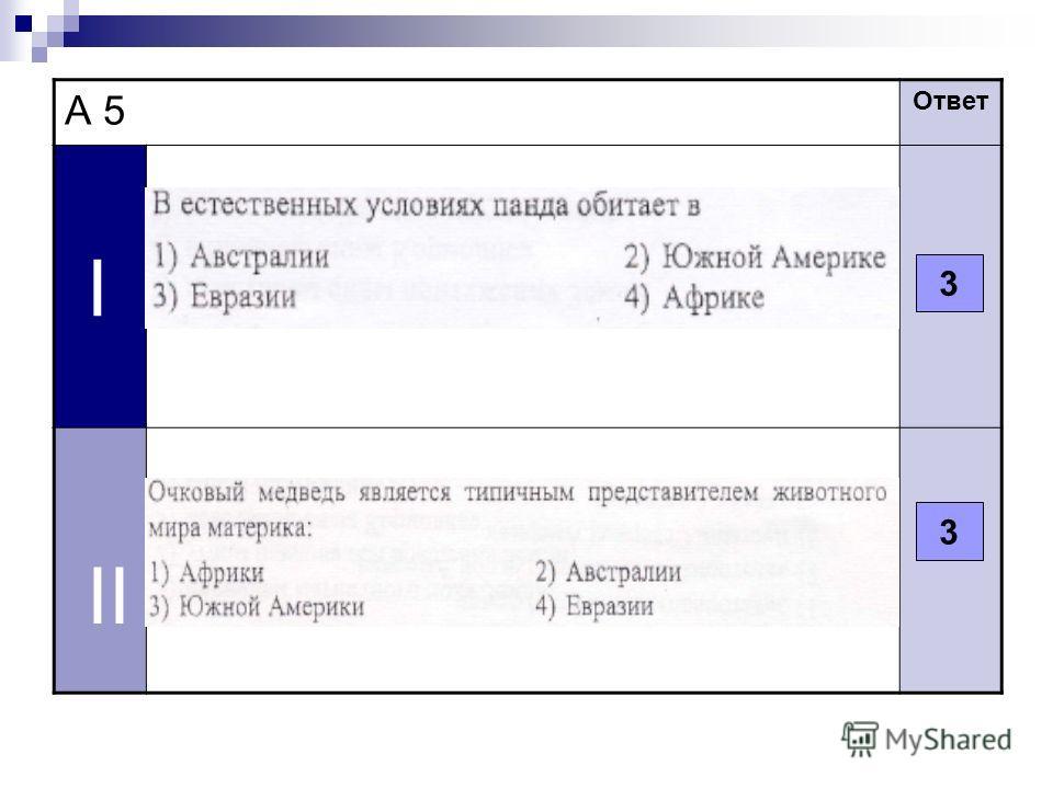 А 5 Ответ I II 3 3