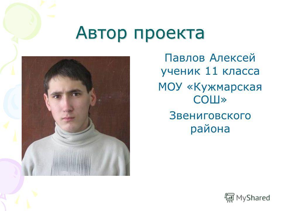 Автор проекта Павлов Алексей ученик 11 класса МОУ «Кужмарская СОШ» Звениговского района