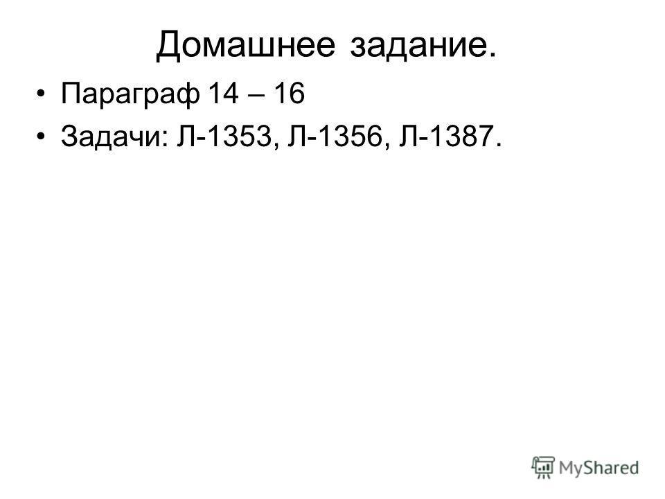 Домашнее задание. Параграф 14 – 16 Задачи: Л-1353, Л-1356, Л-1387.