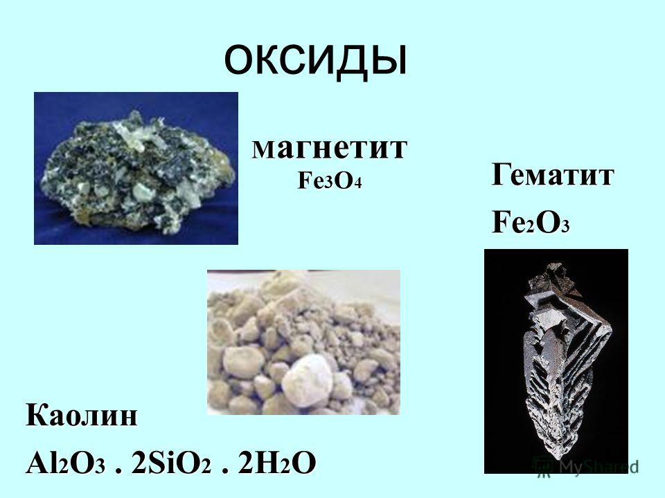 оксиды М агнетит Fe 3 O 4 Гематит Fe 2 O 3 Каолин Al 2 O 3. 2SiO 2. 2H 2 O