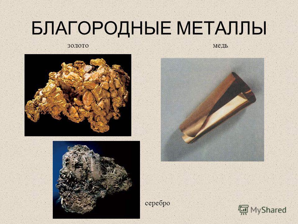 БЛАГОРОДНЫЕ МЕТАЛЛЫ золото серебро медь