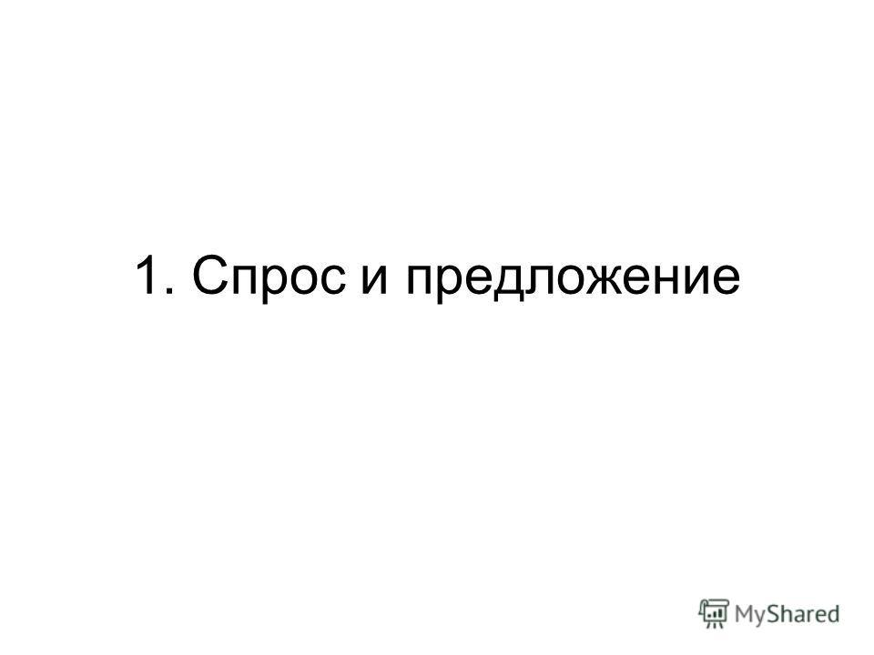 1. Спрос и предложение