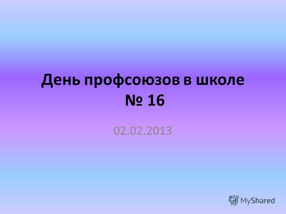 День профсоюзов в школе 16 02.02.2013