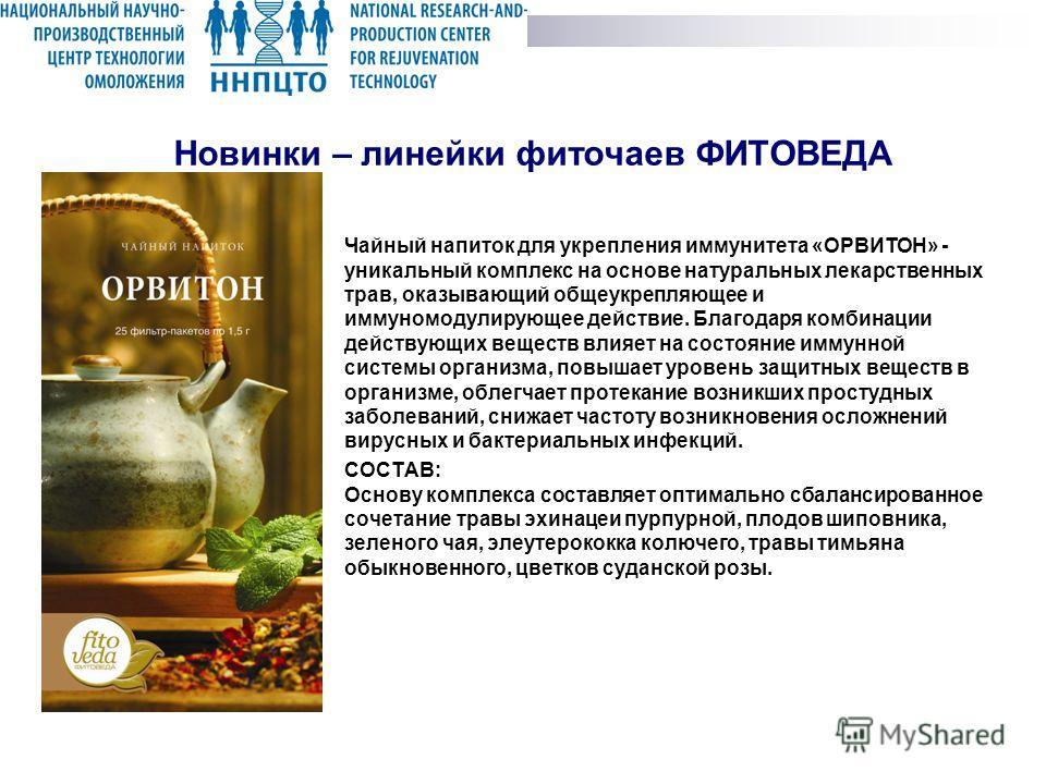 Чайный напиток для укрепления иммунитета «ОРВИТОН» - уникальный комплекс на основе натуральных лекарственных трав, оказывающий общеукрепляющее и иммуномодулирующее действие. Благодаря комбинации действующих веществ влияет на состояние иммунной систем