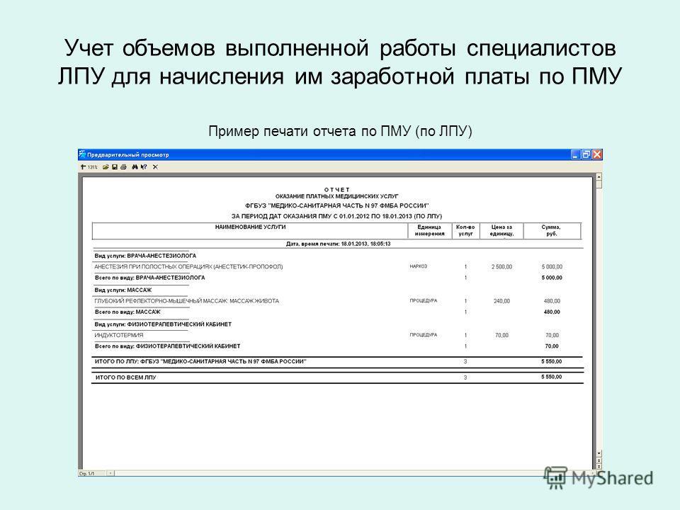 Учет объемов выполненной работы специалистов ЛПУ для начисления им заработной платы по ПМУ Пример печати отчета по ПМУ (по ЛПУ)