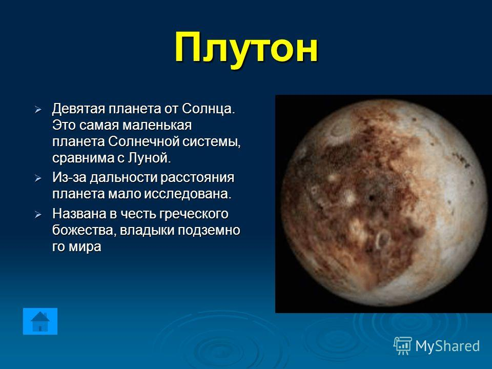 Плутон Девятая планета от Солнца. Это самая маленькая планета Солнечной системы, сравнима с Луной. Девятая планета от Солнца. Это самая маленькая планета Солнечной системы, сравнима с Луной. Из-за дальности расстояния планета мало исследована. Из-за