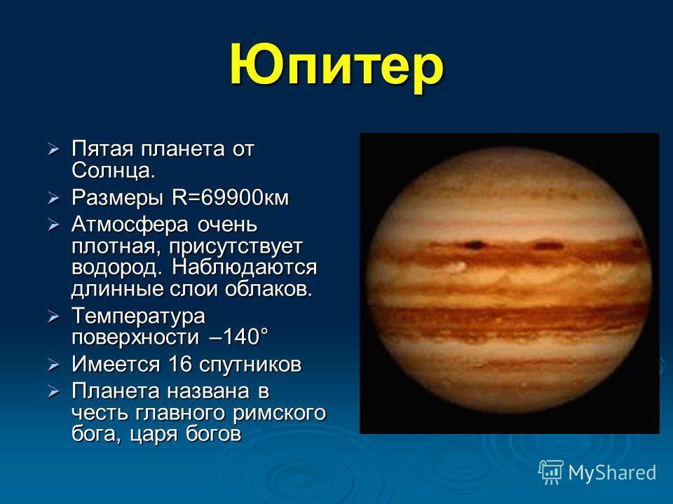 Юпитер Пятая планета от Солнца. Пятая планета от Солнца. Размеры R=69900км Размеры R=69900км Атмосфера очень плотная, присутствует водород. Наблюдаются длинные слои облаков. Атмосфера очень плотная, присутствует водород. Наблюдаются длинные слои обла