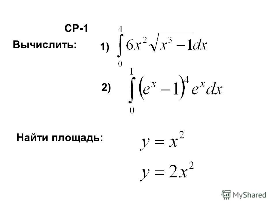 СР-1 Вычислить: 1) 2) Найти площадь: