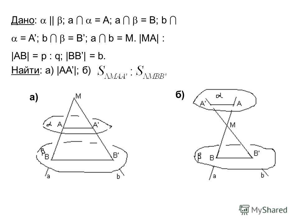 Дано: || ; a = A; a = B; b = A; b = B; a b = M. |MA| : |AB| = p : q; |BB| = b. Найти: а) |AA|; б) а) б)