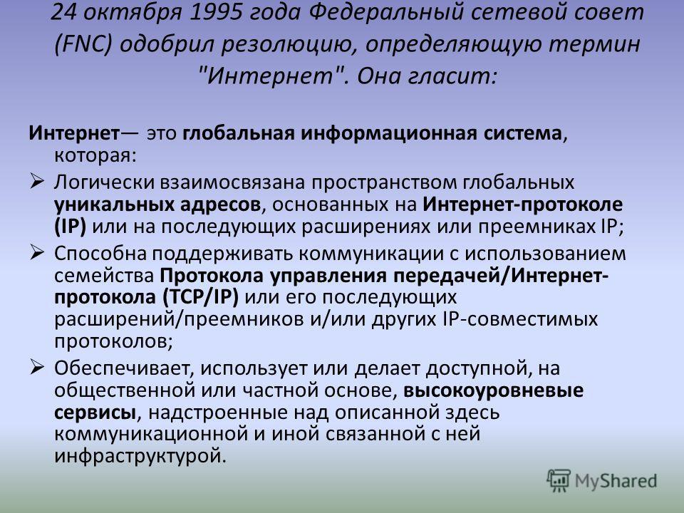 24 октября 1995 года Федеральный сетевой совет (FNC) одобрил резолюцию, определяющую термин