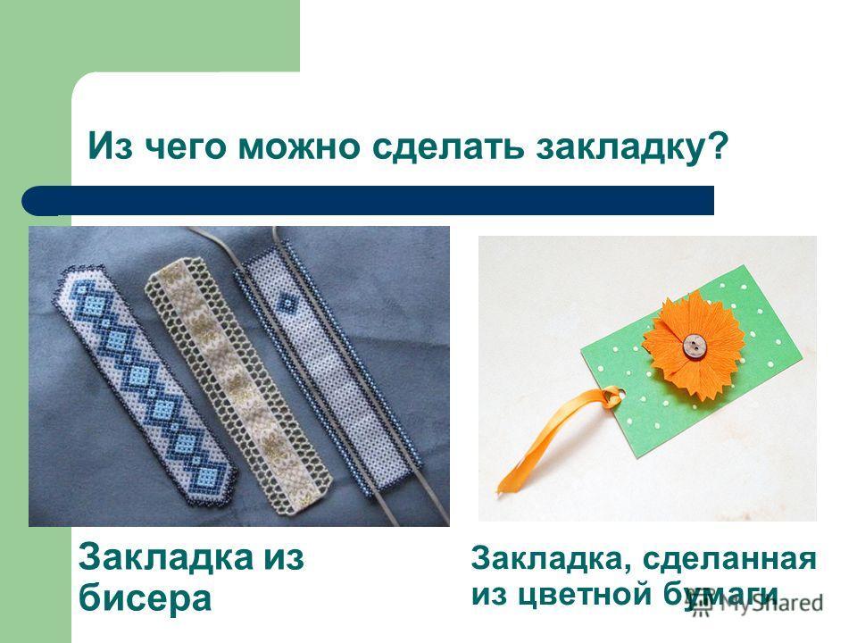 Из чего можно сделать закладку? Закладка из бисера Закладка, сделанная из цветной бумаги