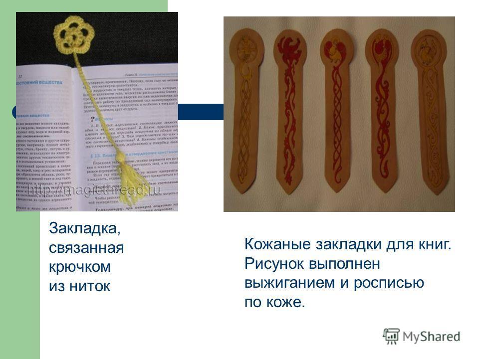 Закладка, связанная крючком из ниток Кожаные закладки для книг. Рисунок выполнен выжиганием и росписью по коже.