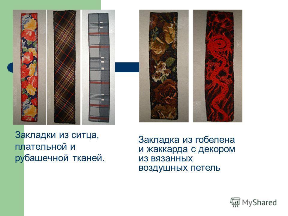 Закладки из ситца, плательной и рубашечной тканей. Закладка из гобелена и жаккарда с декором из вязанных воздушных петель