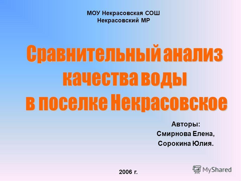 МОУ Некрасовская СОШ Некрасовский МР 2006 г. Авторы: Смирнова Елена, Сорокина Юлия.