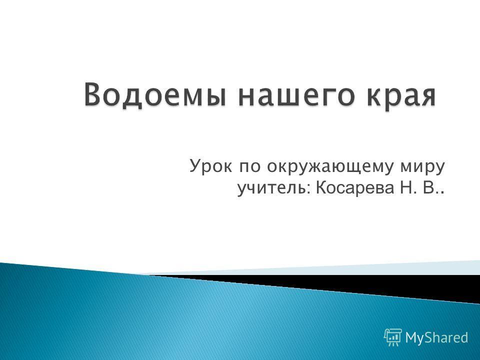Урок по окружающему миру учитель : Косарева Н. В..