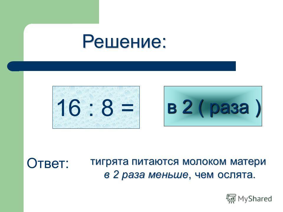 во сколько раз Чтобы узнать во сколько раз одно число больше или меньше другого нужно: Б. : М.