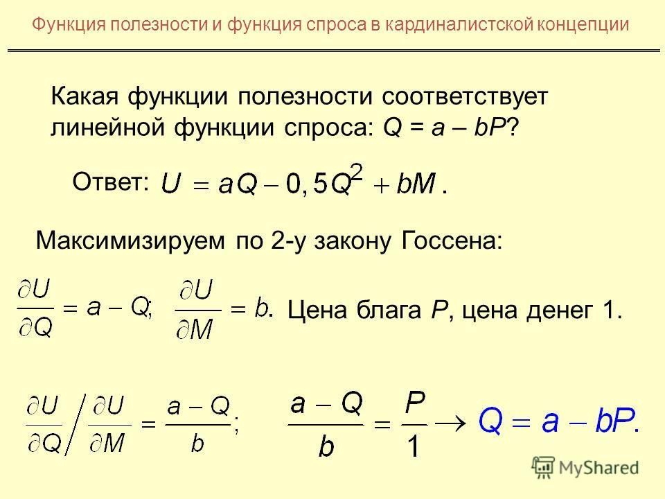Какая функции полезности соответствует линейной функции спроса: Q = a – bP? Максимизируем по 2-у закону Госсена: Ответ: Цена блага Р, цена денег 1. Функция полезности и функция спроса в кардиналистской концепции