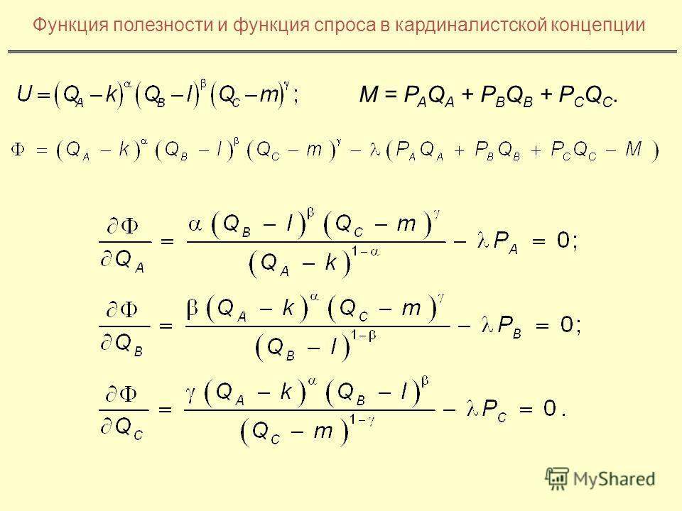 Функция полезности и функция спроса в кардиналистской концепции M = P A Q A + P B Q B + P C Q C.