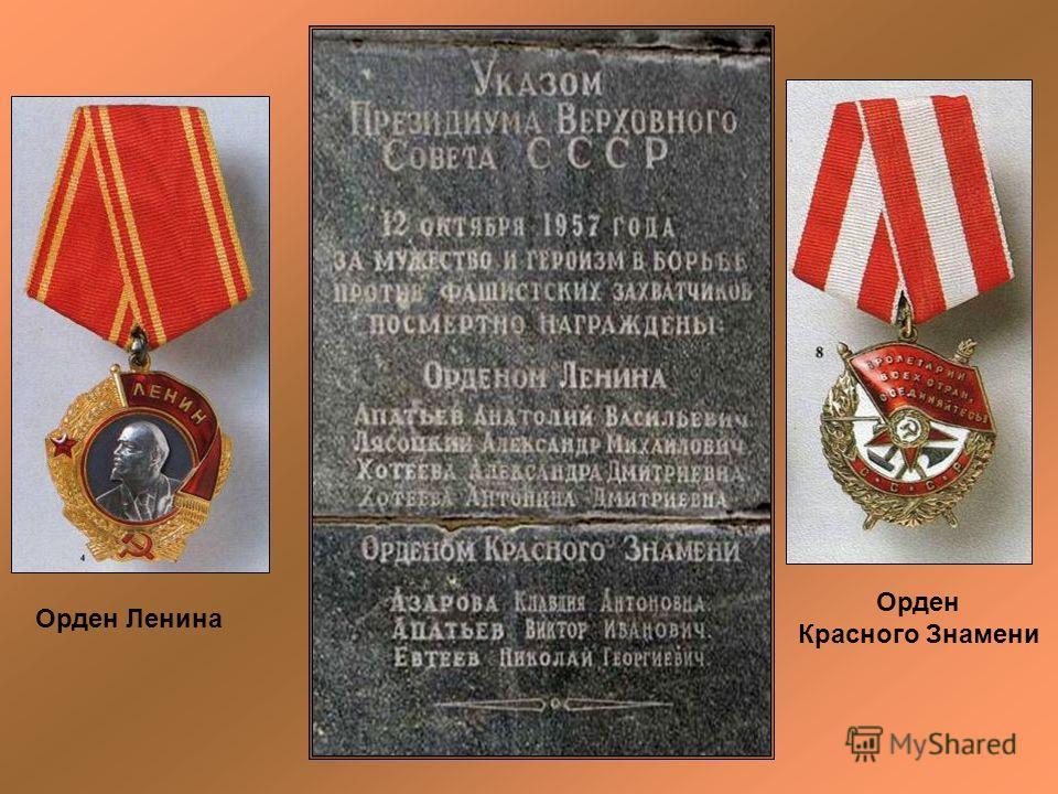 Орден Красного Знамени Орден Ленина