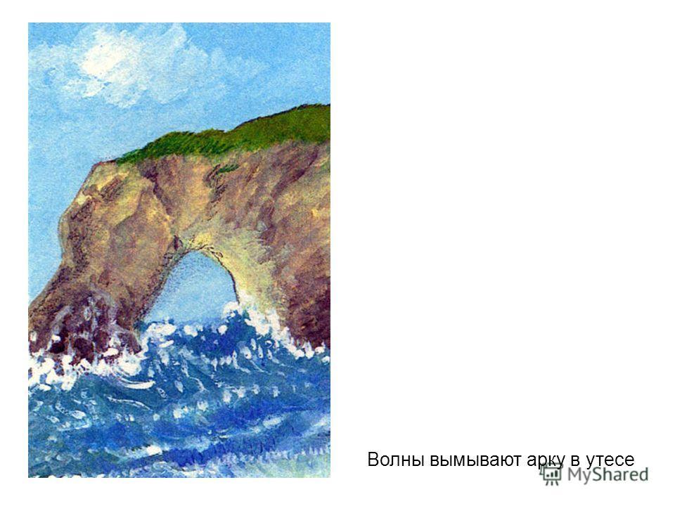 Волны вымывают арку в утесе