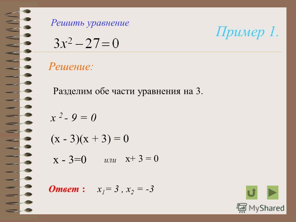 Пример 3. Решение: Решить уравнение. Ответ : 25-84= -59 нет действительных корней.