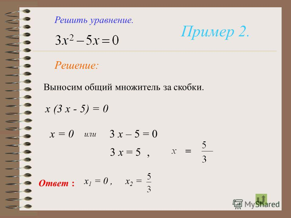 Решить уравнение. Решение: х 2 = - 27 -27 < 0 Ответ : нет действительных корней.