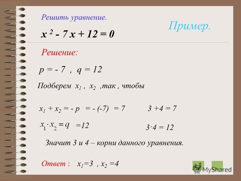 Пример 3. Решить уравнение. 5 х 2 = 0 Решение: х 2 = 0 : 5 х 2 = 0 Ответ : х = 0