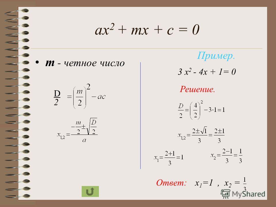 Пример. х 2 - 7 х + 12 = 0 Решить уравнение. Решение: р = - 7, q = 12 Подберем х 1, х 2,так, чтобы х 1 + х 2 = - р= - (-7)= 7 =12 3 +4 = 7 3·4 = 12 Значит 3 и 4 – корни данного уравнения. Ответ :х 1 =3, х 2 =4