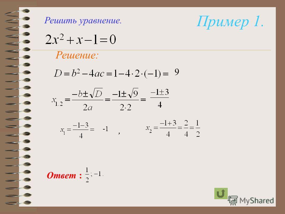 Приведенное квадратное уравнение. -корни уравнения Теорема обратная теореме Виета Если числа х 1, х 2, р, q такие, что, то Пример.