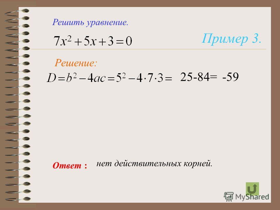 Пример 2. Решение: Решить уравнение. Ответ : 400 – 400 = 0 2,5