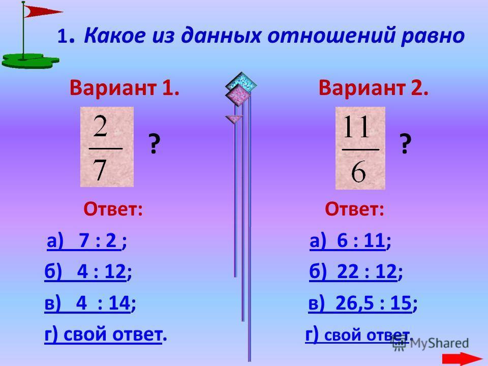 Задание 12345 6789 10